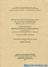Μαγικά λόγια των από Ζωροάστρου μάγων. Γεωργίου Γεμιστού Πλήθωνος εξήγησις εις αυτά τα λόγια. La recension arabe des Μαγικά λόγια par Michel Tardieu