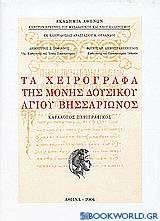 Τα χειρόγραφα της Μονής Δουσίκου Αγίου Βησσαρίωνος