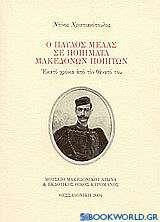 Ο Παύλος Μελάς σε ποιήματα Μακεδόνων ποιητών