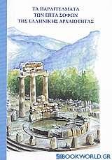 Τα παραγγέλματα των επτά σοφών της ελληνικής αρχαιότητας