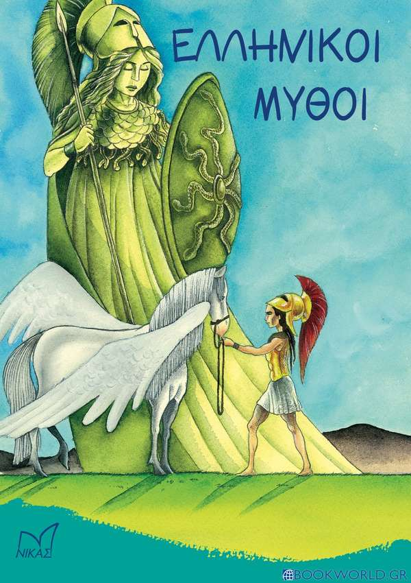 Ελληνικοί μύθοι