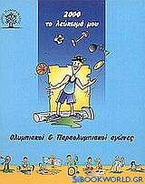2004 το λεύκωμά μου. Ολυμπιακοί και παραολυμπιακοί αγώνες