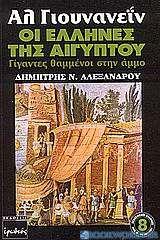 Αλ Γιουνανεΐν, οι Έλληνες της Αιγύπτου