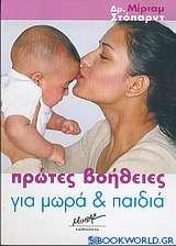 Πρώτες βοήθειες για μωρά και παιδιά