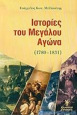Ιστορίες του μεγάλου αγώνα 1780-1831