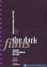 Κινηματογραφικές επιτυχίες, the dark films
