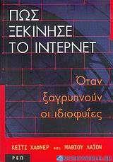 Πως ξεκίνησε το Ίντερνετ