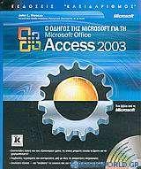Ο οδηγός της Microsoft για τη Microsoft Office Access 2003