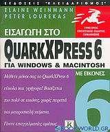 Εισαγωγή στο QuarkXPress 6 για Windows και Macintosh