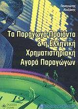 Τα παράγωγα προϊόντα και η ελληνική χρηματιστηριακή αγορά παραγώγων