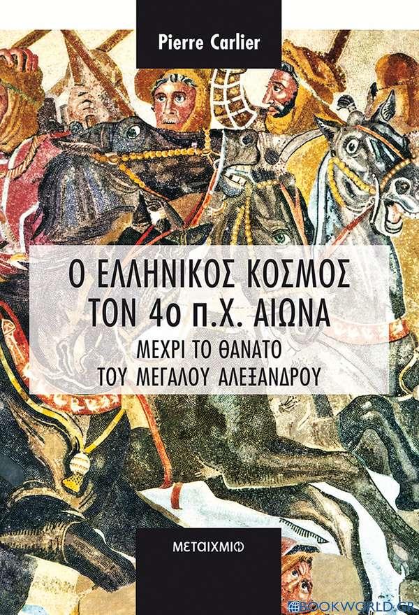 Ο ελληνικός κόσμος τον 4ο π.Χ. αιώνα
