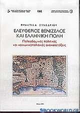 Ελευθέριος Βενιζέλος και ελληνική πόλη