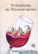 Το αλφαβητάρι των ελληνικών κρασιών