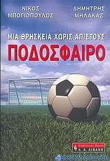 Μια θρησκεία χωρίς άπιστους: Ποδόσφαιρο
