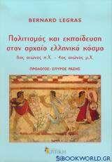 Πολιτισμός και εκπαίδευση στον αρχαίο ελληνικό κόσμο