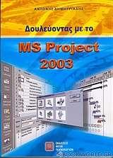 Δουλεύοντας με το MS Project 2003