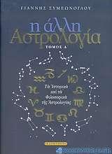 Η άλλη αστρολογία