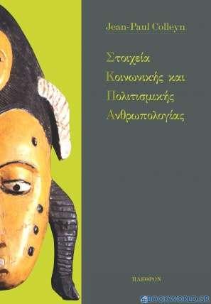 Στοιχεία κοινωνικής και πολιτισμικής ανθρωπολογίας