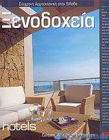Ξενοδοχεία: Σύγχρονη αρχιτεκτονική στην Ελλάδα