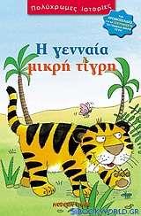 Η γενναία μικρή τίγρη
