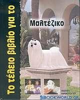 Το τέλειο βιβλίο για το Μαλτέζικο