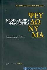 Νεοελληνικά φιλολογικά ψευδώνυμα