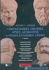 Οικονομικές θεωρίες, αρχές διοίκησης και αρχαία ελληνική σκέψη
