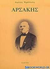 Αρσάκης