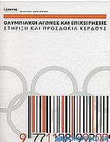 Ολυμπιακοί αγώνες και επιχειρήσεις