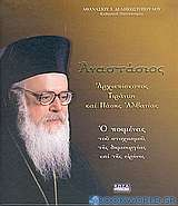 Αναστάσιος, αρχιεπίσκοπος Τιράνων και πάσης Αλβανίας