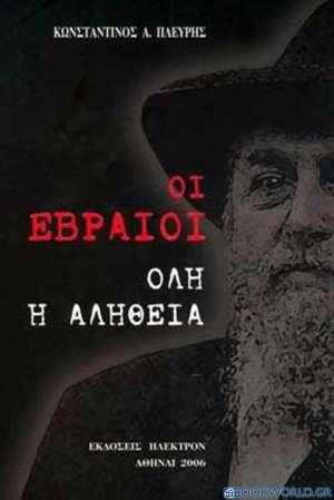 Οι Εβραίοι
