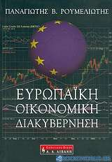 Ευρωπαϊκή οικονομική διακυβέρνηση