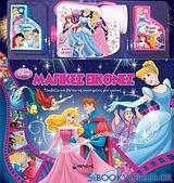 Disney Πριγκίπισσα: Μαγικές εικόνες