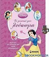 Disney Πριγκίπισσα: Το μυστικό μου λεύκωμα