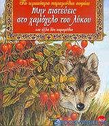 Μην πιστεύεις στο χαμόγελο του λύκου