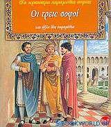 Οι τρεις σοφοί
