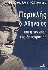 Περικλής ο Αθηναίος και η γέννηση της δημοκρατίας