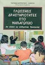 Γλωσσικές δραστηριότητες στο νηπιαγωγείο