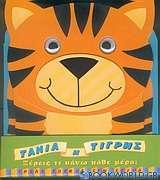 Τάνια η τίγρης