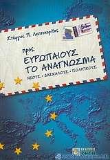 Προς Ευρωπαίους το ανάγνωσμα