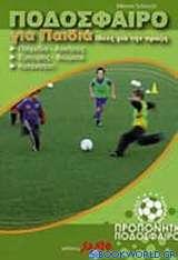 Ποδόσφαιρο για παιδιά