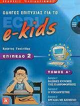 Οδηγός επιτυχίας για το ECDL e-kids