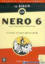 Το βιβλίο του Nero 6