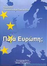 Ποια Ευρώπη;