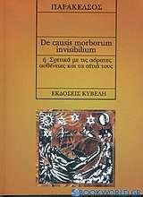 De causis morborum inviibilium ή σχετικά με τις αόρατες ασθένειες και τα αίτιά τους