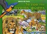 Τα ζώα της άγριας φύσης
