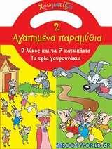 Ο λύκος και τα 7 κατσικάκια. Τα τρία γουρουνάκια