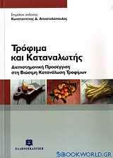 Τρόφιμα και καταναλωτής