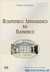 Πολιτιστικοί ανταγωνισμοί και ελληνισμός
