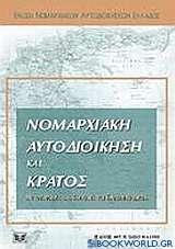 Νομαρχιακή αυτοδιοίκηση και κράτος με αναφορές στο κοινοτικό και συγκριτικό δίκαιο